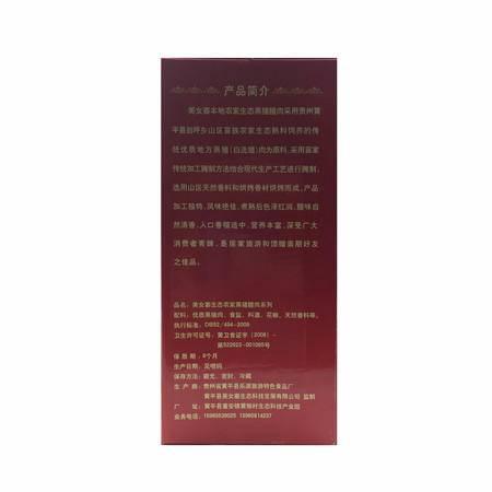 黔东南腌腊肉(腊肉香肠组合)2000克