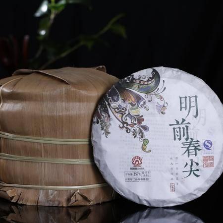2016年·明前春尖 357克云南大叶种晒青普洱生茶