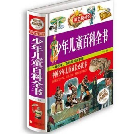 彩色悦读馆 精装彩绘图书包邮 中国少年儿童百科全书 中小学生课外书籍 青少年科普读物