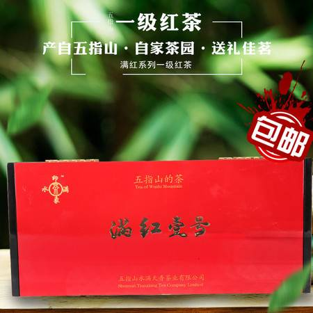 印象水满 满红壹号手工红茶礼盒装 一级红茶40g