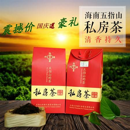【双11团购】印象水满茶 五指山红茶 礼盒装 大叶私房茶 120g