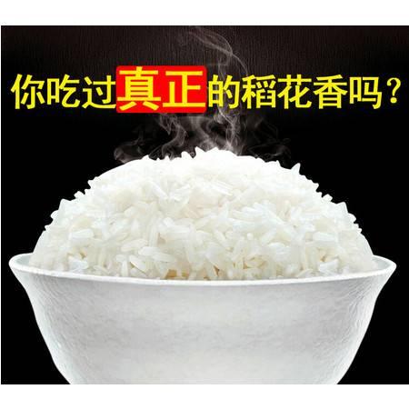 东北特产 黑土地 正宗纯正稻花香大米 5kg