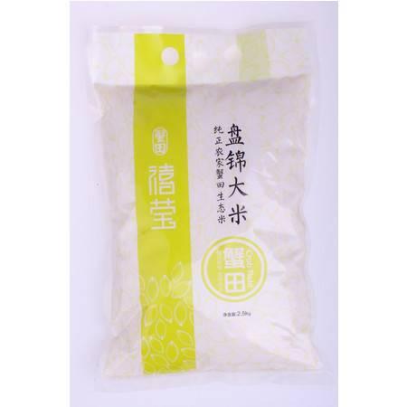 盘锦大米 蟹田米 2. 5KG