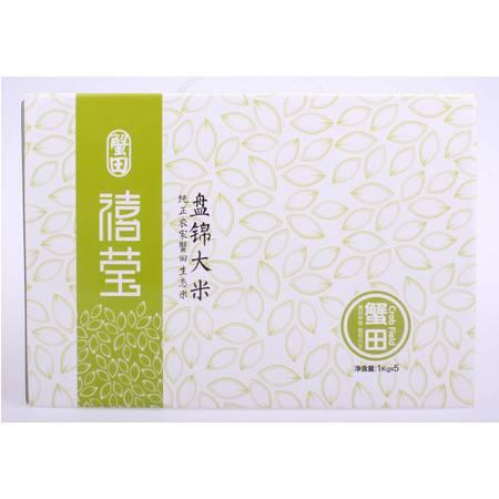 盘锦大米 蟹田米 5KG 真空袋装(青海、新疆、西藏不包邮)