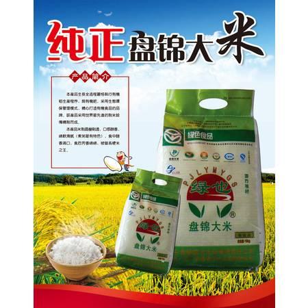 盘锦大米 蟹田米 5KG 精品袋装 (新疆 青海 西藏不包邮)