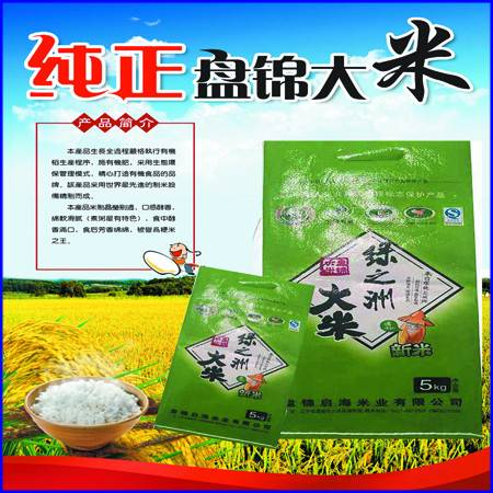 盘锦绿之洲盐碱地大米  5KG 精品袋装 (新疆 青海 西藏不包邮)