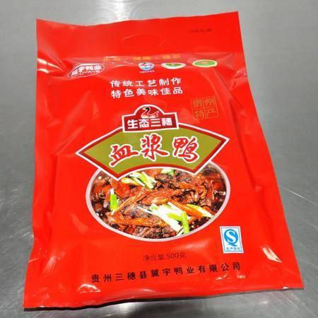 【血浆鸭简装】三穗鸭 麻鸭 黔东南特产 三穗特产 开袋即食 500g