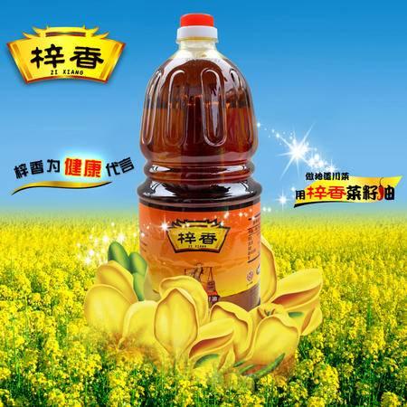 """""""梓香"""" 浓香小榨菜籽油 1.8L"""