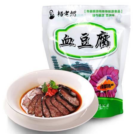 贵州风味特色 血豆腐 传统工艺 独家秘方200g