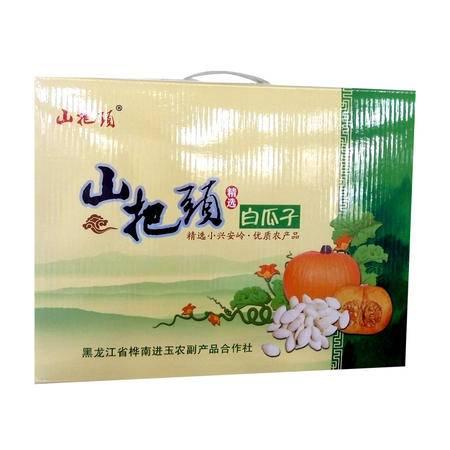 桦南山把头白瓜子礼盒   包邮~~