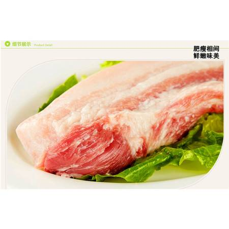 屯昌黑猪五花肉(限海南省屯昌、海口、三亚市区购买)