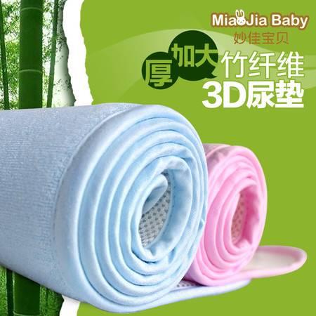 妙佳宝贝新生婴儿3D竹纤维隔尿垫 防水透气可洗宝宝儿童加大尿垫
