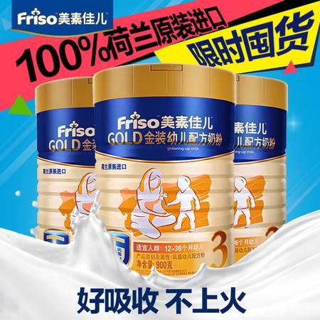 美素佳儿3段奶粉900G*3 金装幼儿配方牛奶粉1-3岁  荷兰原装进口