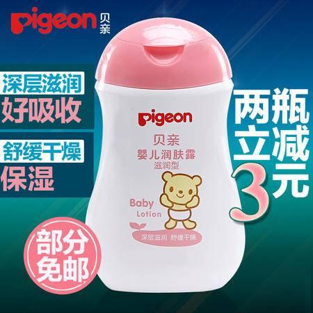 Pigeon贝亲润肤露 婴儿宝宝润肤乳护肤润肤露200mL 滋润型IA102