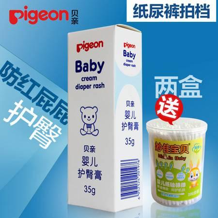 贝亲 婴儿护臀膏宝宝护臀霜35g新生儿预防红屁股原IA23现IA149