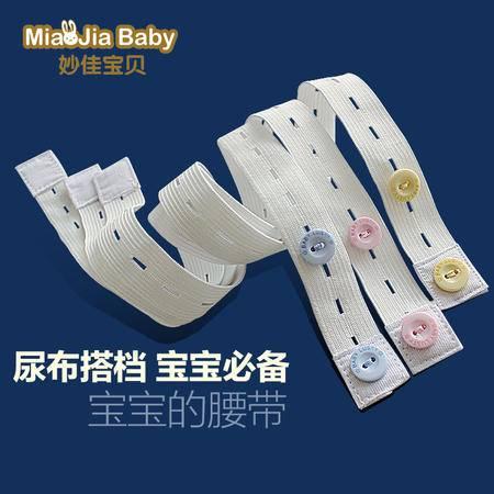 妙佳宝贝新生儿宝宝婴儿尿布带固定带松紧带尿布扣皮筋简易尿片带