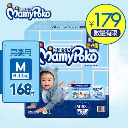 妈咪宝贝纸尿裤男新升级瞬吸干爽M168片男宝宝6-11kg婴儿尿不湿