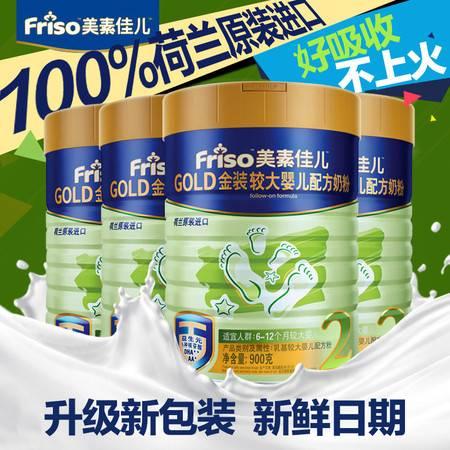Friso/美素佳儿2段900g*4罐 金装较大婴儿奶粉6-12个月 荷兰进口