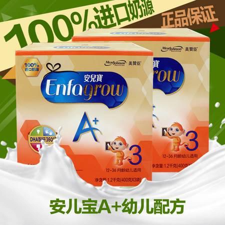 美赞臣3段安儿宝A+幼儿配方奶粉1200g*2 盒装 进口奶源1-3岁