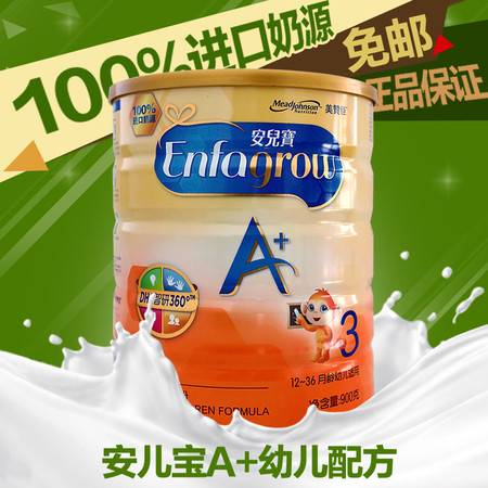 美赞臣 新品 3段 900g安儿宝A+幼儿配方奶粉1-3岁 进口奶源