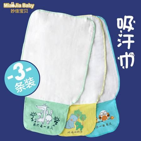 妙佳宝贝纱布吸汗巾三条装棉宝宝 垫背巾 棉婴儿童隔汗巾
