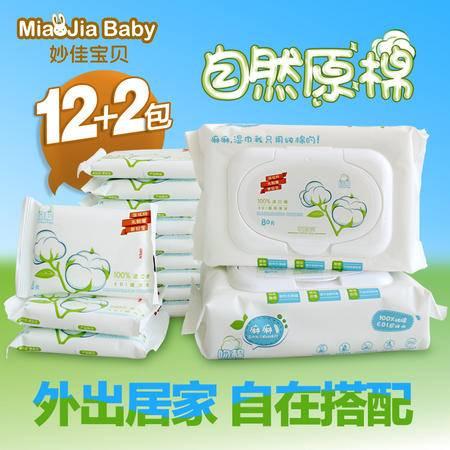 妙佳宝贝婴儿湿巾全棉湿巾进口棉柔巾宝宝湿纸巾80抽*2包8抽*12包
