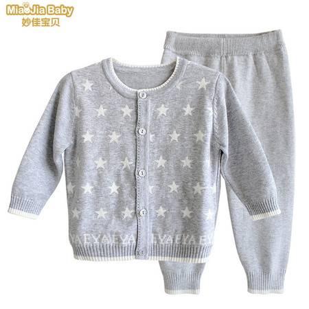 妙佳宝贝儿童毛衣套装开衫两件套 男童女童婴儿针织衫线衣