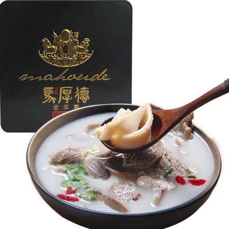 包邮●四川特产简阳马厚德速冻羊肉汤●精品1公斤极品羊胎汤