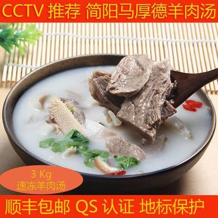 四川简阳特产羊肉汤央视报道地标品牌马厚德珍萃3公斤养生汤