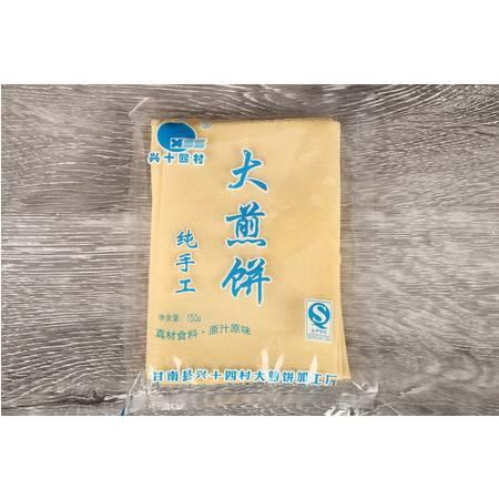 纯手工大煎饼 7*150g