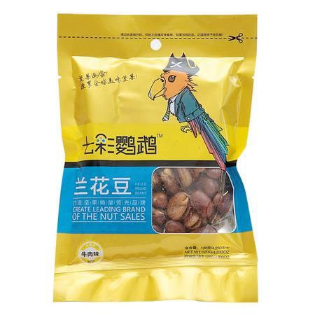 【湖北特产】五香味兰花豆休闲零食下酒菜零食1500g