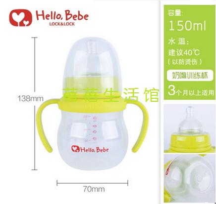 乐扣乐扣 HELLO BEBE奶嘴训练杯(奶瓶)150ml HBB171G-CHS