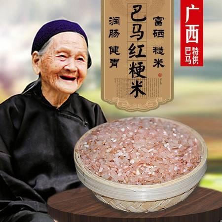 农鲜生 广西巴马红粳米有机富硒糙米