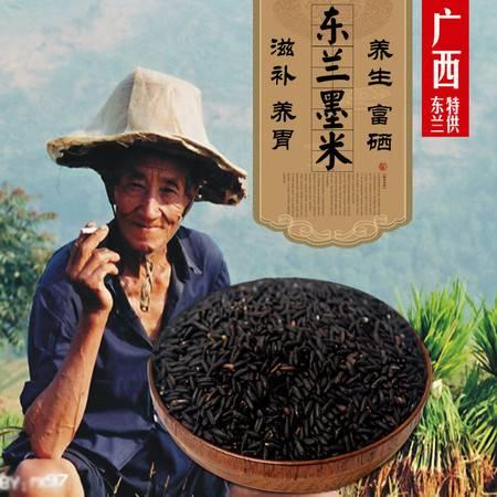 农鲜生广西东兰墨米农家产黑米有机黑糯米血糯米特产
