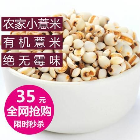2016年新货精选小薏米仁有机薏仁米500安徽岳西特产五谷杂粮薏米