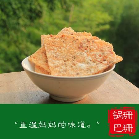 珊珊手工糯米锅巴糕点安徽特产休闲零食大礼包原味农家锅巴400g