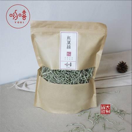 大别山安徽岳西土特产干货 哟嘻豇豆丝农家自种150g 豇豆角
