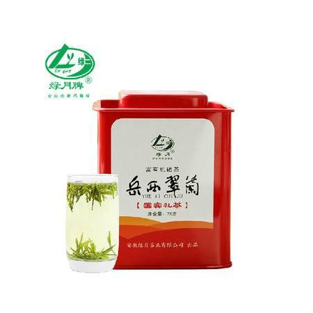 绿月安徽岳西翠兰2016新茶叶国宾礼茶特产富硒茶礼盒翠尖绿茶75g