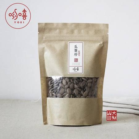 大别山零食坚果特产哟嘻瓜蒌子炒货吊瓜子精选秘制奶油椒盐味150g