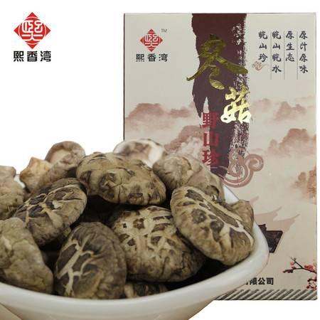熙香湾 香菇农家新货精选特级冬菇香菌干香菇剪脚冬菇干货土特产150g包邮