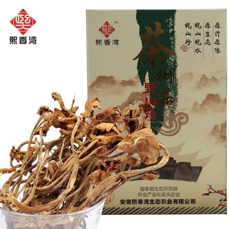 熙香湾茶树菇干货农家自产特级茶薪菇大别山土特产岳西茶树菇150g