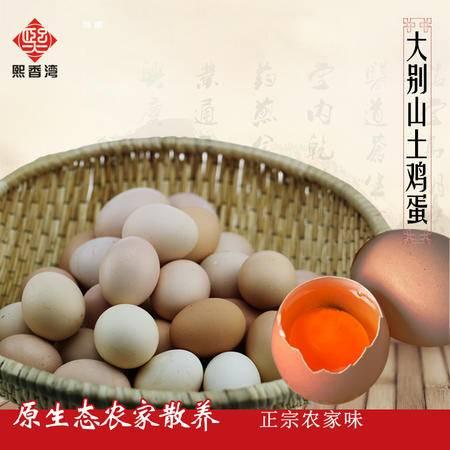 大别山 农家散养新鲜笨鸡蛋土鸡蛋 自养纯天然草鸡蛋蛋 有机柴鸡蛋30枚