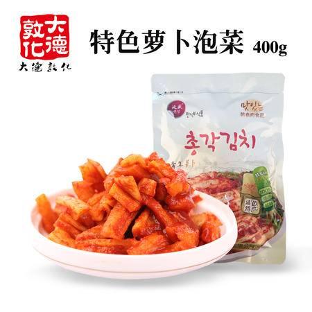 大德敦化延边朝鲜族特色泡菜青年萝卜400gYZJC032