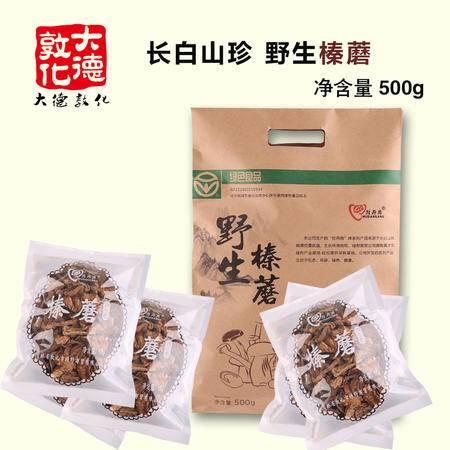 【大德敦化】东北长白山纯天然野生榛蘑小鸡炖蘑菇礼盒装SZGH019