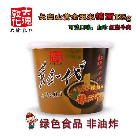 【延边馆】【大德敦化】长白山特产非油炸食品玉米面条桶面泡面 FBSS003