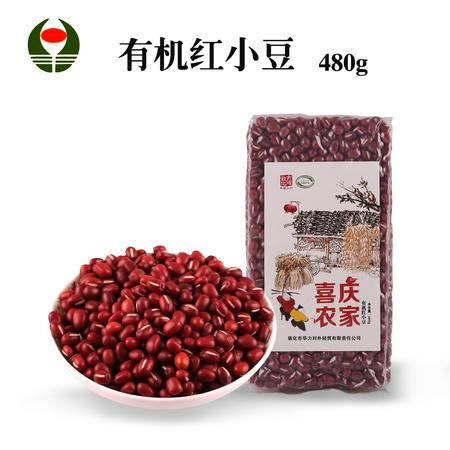 大德敦化东北特产有机红小豆480gWGZL054