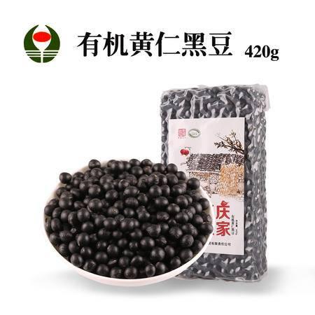 【延边馆】大德敦化东北特产有机黄仁黑豆420g WGZL056