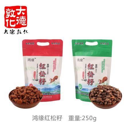 【延边馆】东北开口松子手剥红松子籽特产坚果炒货休闲零食品 LSJG021