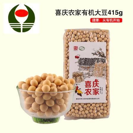 【延边馆】新粮自种黄豆农家黄豆发豆芽打豆浆专用有机大豆WGZL081