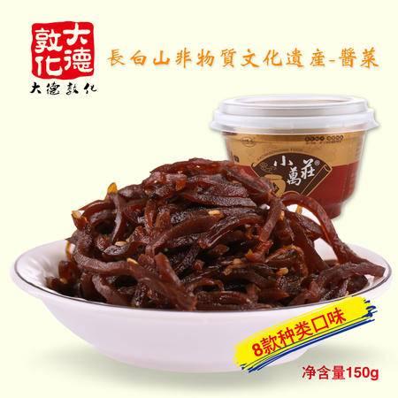 【延边馆】东北朝鲜族特产咸菜酱菜萝卜黄瓜港椒芥菜丝下饭菜YZJC003